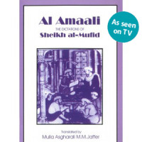 Al Amaali - Dictations of Shaykh al-Mufid