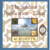 40 Ahadith: The Sublime Purification - Zakat
