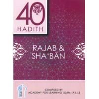 40 Ahadith: Rajab and Shaban