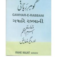 Gawhar e Rabbani