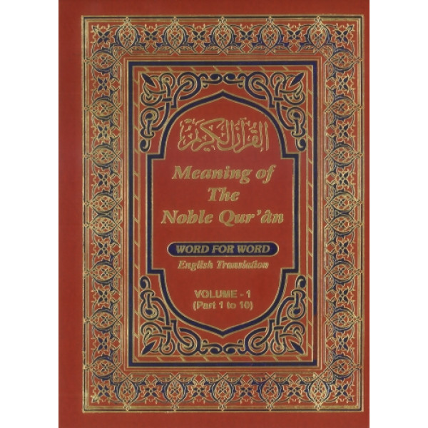 Meaning of The Noble Quran Word for Word - English Translation Vol 1