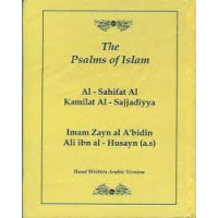 The Psalms of Islam (Handwritten Arabic Version)