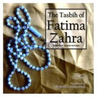 The Tasbih of Fatima Zahra (sa)