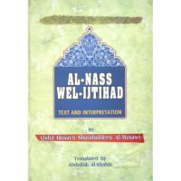 Al-Nass Wel-Ijtehad - Text and Interpretation