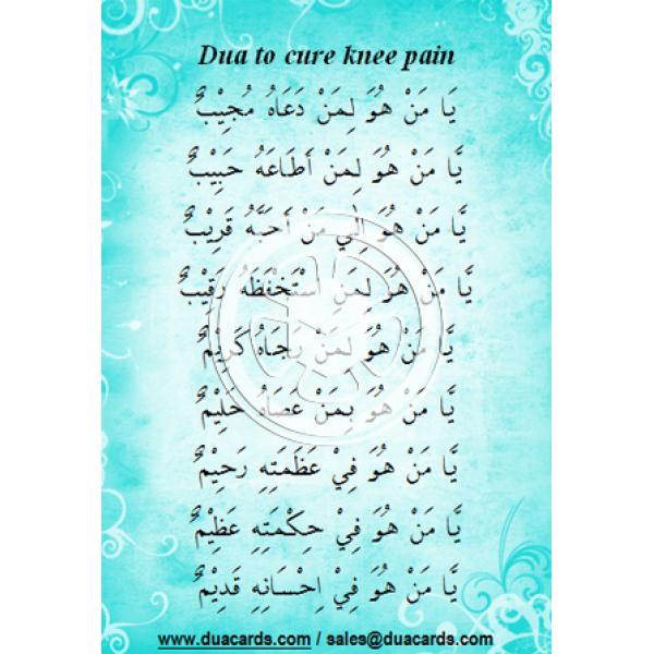 Dua for Knee Pain
