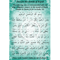 Daily Dua for the Month of Rajab - booklet