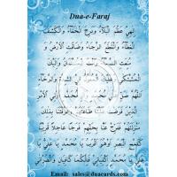 Dua e Faraj - Ilaahi adhomal balaa