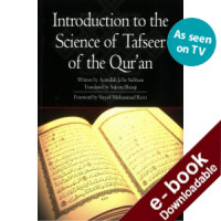 Introduction to the Science of Tafsir of the Quran - Downloadable Version (EPUB and MOBI)