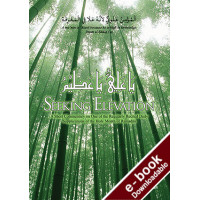 Seeking Elevation: A Short Commentary on One of the Regularly Recited Daily Supplications of the Holy Month of Ramadan - Downloadable Version (EPUB and MOBI)