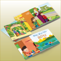 Tarbiyah children's book bundle: The Almighty Allah (Part 2) - For children aged 4+