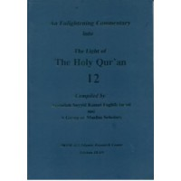 An Enlightening Commentary into The Light of The Holy Quran - Part 12
