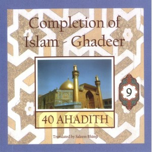 40 Ahadith: Completion of Islam - Ghadeer