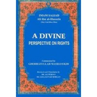 A Divine Perspective on Rights