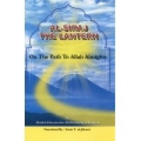 Al Siraj -TThe Lantern on the path to Allah Almighty