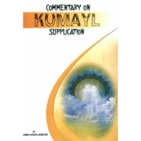 Commentary on Kumayl Supplication
