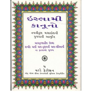 Islamic Laws - Gujrati Version of Tawdhihul Masail