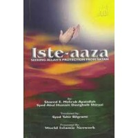 Isteaza - Seeking Allahs protection from Satan