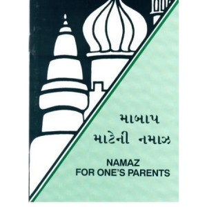 Namaz for one's parents