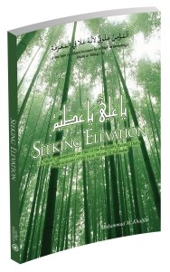 Seeking Elevation: A Short Commentary on One of the Regularly Recited Daily Supplications of the Holy Month of Ramadan