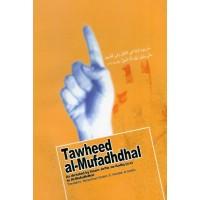 Tawheed al Mufadhdhal
