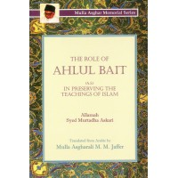 The Role of Ahlulbait in the Preservation of Islam