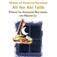 Virtues of Ameerul Mominin - Ali ibn Abi Talib (an Nassaiy)