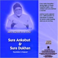 Sura Ankabut & Sura Dukhan - Gujarati Translation (Audio)