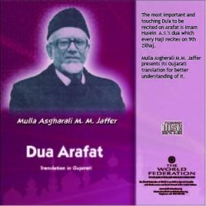 Dua Arafat - (Audio)