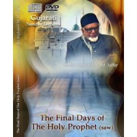 The Final Days of the Holy Prophet (saw) - Gujarati Sunday Lectures