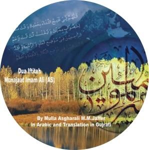 Dua e Iftitah & Munajat of Imam Ali (as) - In Arabic and Translation in Gujarati
