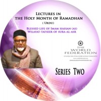 Wilaya, Imam Hasan (as), Nature of Human Being - Ramadhan Series 2 - Lectures (Audio)