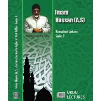 Imam Hassan (as) - Ramadhan Series 9 - Lectures (Audio)