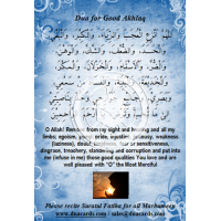 Dua for Good Akhlaq