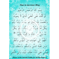 Dua for Rizq and Menopause