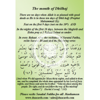 Daily Dua for the Month of Zilhajj