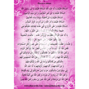Ziyarat e Ashura (Booklet)
