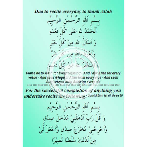 how to ask dua from allah