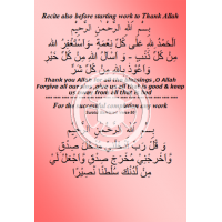 Dua before Starting Work