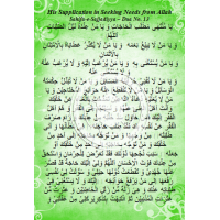 Dua in Seeking Needs from Sahifa (Booklet)