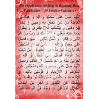 Dua for Repayment of Debts from Sahifa (Booklet)