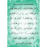 Dua to help with Constipation