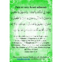 Dua for Heart Ailments, blood pressure and diabetes