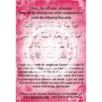 Dua for Skin Ailments including psoriasis, eczema, etc