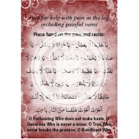 Dua for pain in the legs including painful varicose veins