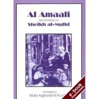 Al Amaali - Dictations of Shaykh al-Mufid - Downloadable Version (EPUB and MOBI)