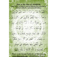 Dua at the time of childbirth